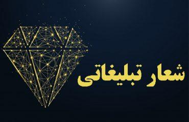 شعار تبلیغاتی                                      370x240