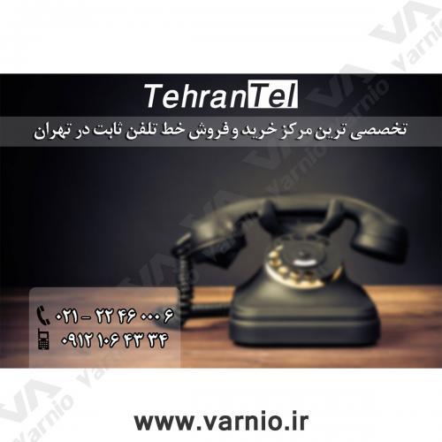 عکس-تبلیغاتی-تهران-تل2  عکس های تبلیغاتی                                        2