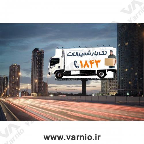 عکس-تبلیغاتی-تک-بار-شمیرانات-3  عکس های تبلیغاتی                                                      3