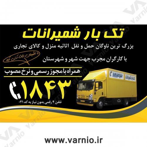 عکس-تبلیغاتی-تک-بار-شمیرانات  عکس های تبلیغاتی