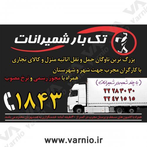 عکس-تبلیغاتی-تک-بار-شمیرانات2  عکس های تبلیغاتی                                                     2