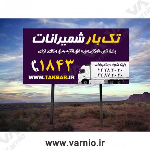 عکس-تبلیغاتی-تک-بار-شمیرانات3  عکس های تبلیغاتی                                                     3